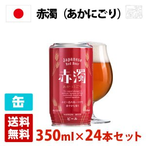 赤濁(あかにごり) 5.5度 350ml 24本セット(1ケース) 缶 日本 クラフトビール|sakenochawanya