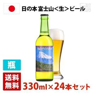 日の本 富士山 生 ビール 4.5度 330ml 24本セット(1ケース) 瓶 日本 クラフトビール|sakenochawanya