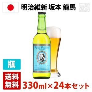 明治維新 坂本 龍馬 4.5度 330ml 24本セット(1ケース) 瓶 日本 クラフトビール|sakenochawanya
