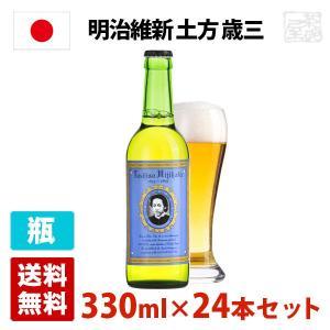 明治維新 土方 歳三 4.5度 330ml 24本セット(1ケース) 瓶 日本 クラフトビール|sakenochawanya