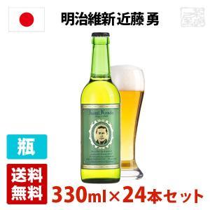 明治維新 近藤 勇 4.5度 330ml 24本セット(1ケース) 瓶 日本 クラフトビール|sakenochawanya