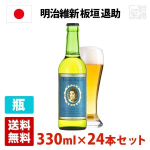 明治維新 板垣 退助 4.5度 330ml 24本セット(1ケース) 瓶 日本 クラフトビール|sakenochawanya