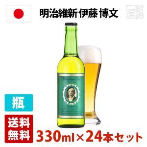 明治維新 伊藤 博文 4.5度 330ml 24本セット(1ケース) 瓶 日本 クラフトビール|sakenochawanya