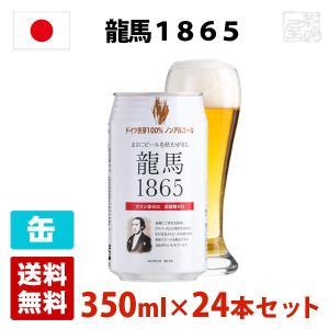龍馬1865 ノンアルコールビール 0度 350ml 24本セット(1ケース) 缶 日本 クラフトビール|sakenochawanya