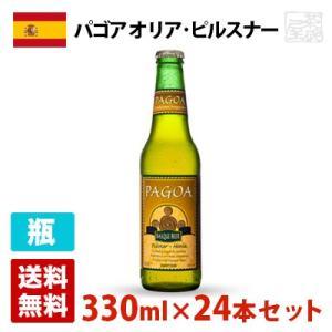 パゴア オリア・ピルスナー 4.9度 330ml 24本セット(1ケース) 瓶 ビン スペイン ビール sakenochawanya