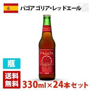 パゴア ゴリア・レッドエール 4.6度 330ml 24本セット(1ケース) 瓶 ビン スペイン ビール sakenochawanya