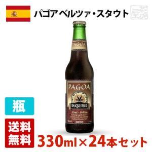 パゴア ベルツァ・スタウト 4.3度 330ml 24本セット(1ケース) 瓶 ビン スペイン ビール sakenochawanya