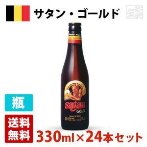サタン・ゴールド 8度 330ml 24本セット(1ケース) 瓶  ベルギー ビール 発泡酒|sakenochawanya
