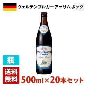 ヴェルテンブルガー アッサム ボック 6.5度 500ml 20本セット(1ケース) ビン ドイツ ...
