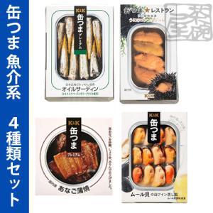 K&K 缶つま 魚介系 4種セット(たこ、いわし、うに、シャコ) 缶詰 おつまみ sakenochawanya