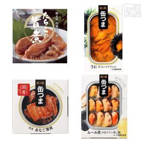 K&K 缶つまレストラン 魚介系 4種セット(シャコ、うに、ししゃも、ムール貝) 缶つま 缶詰 おつまみ|sakenochawanya