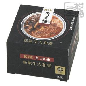 K&K 缶つま極 松阪牛大和煮 sakenochawanya
