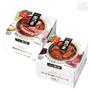 缶つま レストラン神戸ワイン使用 缶つまセット  缶詰 おつまみ sakenochawanya