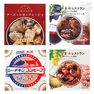 缶つま 缶ちぃず シーチキンコンビーフ 食べ比べ 4種セット C 缶詰 おつまみ sakenochawanya