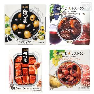 缶つま ワインに合うおつまみ 4種セット 缶つま 缶詰 おつまみ|sakenochawanya