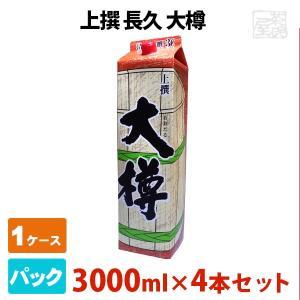 上撰 長久 大樽 パック 3000ml 4本セット 日本酒 普通酒|sakenochawanya