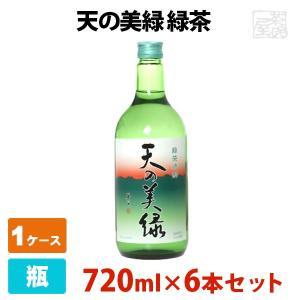 天の美緑 緑茶  720ml 6本セット 喜多屋 焼酎|sakenochawanya