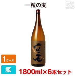 本格麦焼酎 一粒の麦 25度 1800ml 6本セット 西酒造 焼酎 麦|sakenochawanya