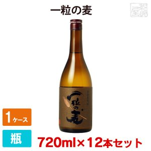 本格麦焼酎 一粒の麦 25度 720ml 12本セット 西酒造 焼酎 麦|sakenochawanya