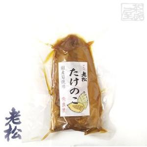 老松 奈良漬 たけのこ 1個 筍 sakenochawanya