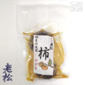 老松 奈良漬 柿 2個 カキ sakenochawanya