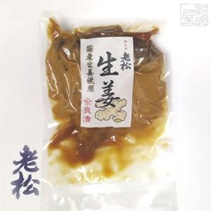 老松 奈良漬 生姜 120g ショウガ sakenochawanya
