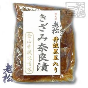 老松 奈良漬 金山寺風黒豆きざみ 150g sakenochawanya