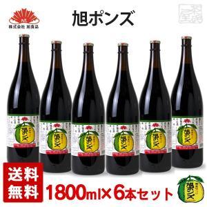 【送料無料】旭ポンズ 1800ml 6本セット|sakenochawanya