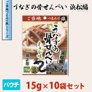 うなぎの骨せんべい 浜松編 15g 10袋セット ご当地つまみの旅 菊正宗 おつまみ|sakenochawanya