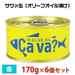 岩手缶詰 サヴァ缶 オリーブオイル漬け 170g 6個セット 缶詰|sakenochawanya