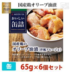 明治屋 おいしい缶詰 国産鶏オリーブ油漬 洋風アヒージョ 65g 6個セット 缶詰|sakenochawanya