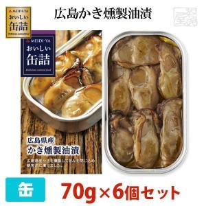 明治屋 おいしい缶詰 広島かき燻製油漬 70g 6個セット 缶詰|sakenochawanya