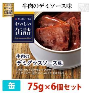 明治屋 おいしい缶詰 牛肉のデミグラスソース味 75g 6個セット 缶詰|sakenochawanya