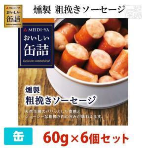 明治屋 おいしい缶詰 燻製 粗挽きソーセージ 60g 6個セット 缶詰|sakenochawanya