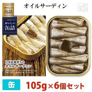 明治屋 おいしい缶詰 日本近海育ちのオイルサーディン 105g 6個セット 缶詰|sakenochawanya
