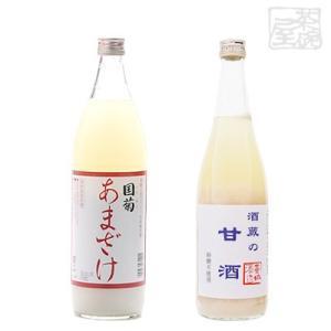 国菊 あまざけ 900ml  壺坂 酒蔵の甘酒 700ml 2本セット 飲み比べ|sakenochawanya