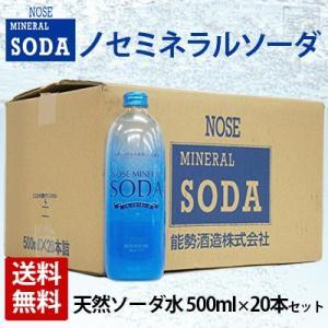 ノセミネラルソーダ 500ml 20本 炭酸水 ハイボールに最適 送料無料|sakenochawanya
