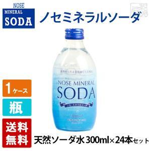 ノセミネラルソーダ 300ml 24本 1ケース 炭酸水 能勢 ソーダ  割り材|sakenochawanya
