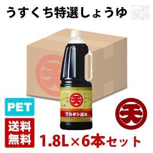 マルテン うすくち特選しょうゆ 1.8L 6本セット ハンディペットボトル 醤油 丸天|sakenochawanya