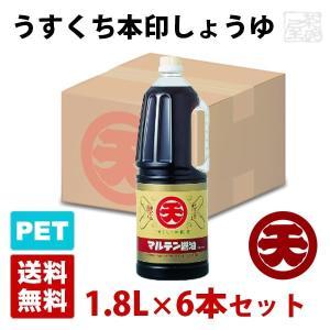 マルテン うすくち本印しょうゆ 1.8L 6本セット ハンディペットボトル 醤油 丸天|sakenochawanya