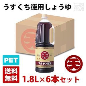 マルテン うすくち徳用しょうゆ 1.8L 6本セット ハンディペットボトル 醤油 丸天|sakenochawanya