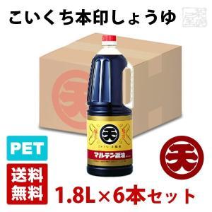 マルテン こいくち本印しょうゆ 1.8L 6本セット ハンディペットボトル 醤油 丸天|sakenochawanya