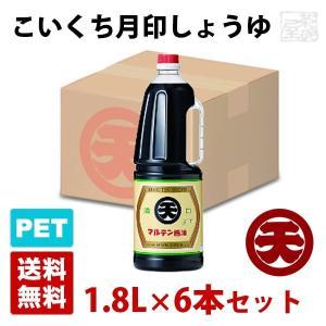 マルテン こいくち月印しょうゆ 1.8L 6本セット ハンディペットボトル 醤油 丸天|sakenochawanya