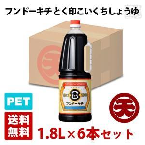 マルテン フンドーキチ とく印こいくちしょうゆ 1.8L 6本セット ハンディペットボトル 醤油 丸天|sakenochawanya