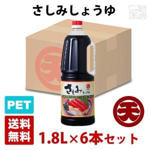 マルテン さしみしょうゆ 1.8L 6本セット ハンディペットボトル 醤油 丸天|sakenochawanya