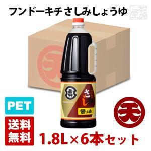 マルテン フンドーキチ さしみしょうゆ 1.8L 6本セット ハンディペットボトル 醤油 日本丸天醤油|sakenochawanya