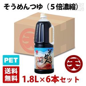 マルテン そうめんつゆ 5倍濃縮 1.8L 6本セット ハンディペットボトル 素麺 日本丸天醤油|sakenochawanya