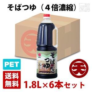 マルテン そばつゆ 4倍濃縮 1.8L 6本セット ハンディペットボトル 蕎麦 丸天|sakenochawanya