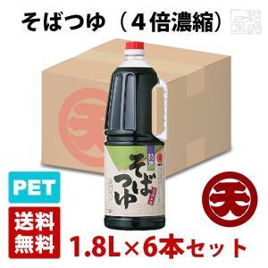 マルテン そばつゆ特選 3倍濃縮 1.8L 6本セット ハンディペットボトル 蕎麦 丸天|sakenochawanya