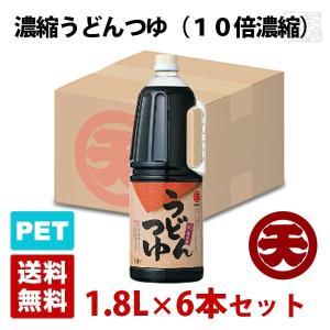 マルテン 濃縮うどんつゆ 10倍濃縮 1.8L 6本セット ハンディペットボトル 日本丸天醤油|sakenochawanya